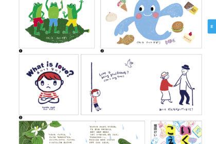 『絵本のいま illustration FILE Picture Book2017-18』(玄光社 2017年6月)