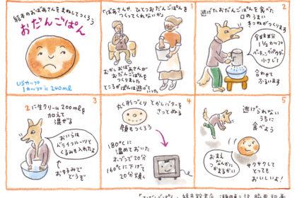 おだんごぱん--マット和子