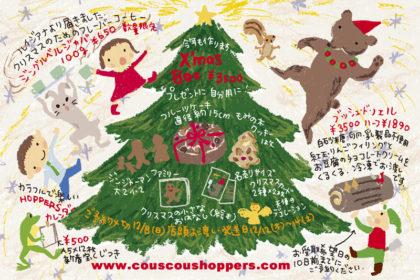 クスクスオーブンプラスホッパーズクリスマスイラスト--マット和子