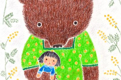 Bear Girl--マット和子