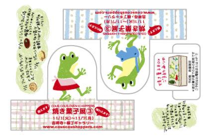 焼き菓子展 ③ 横丁ギャラリー(吉祥寺) 2011--マット和子