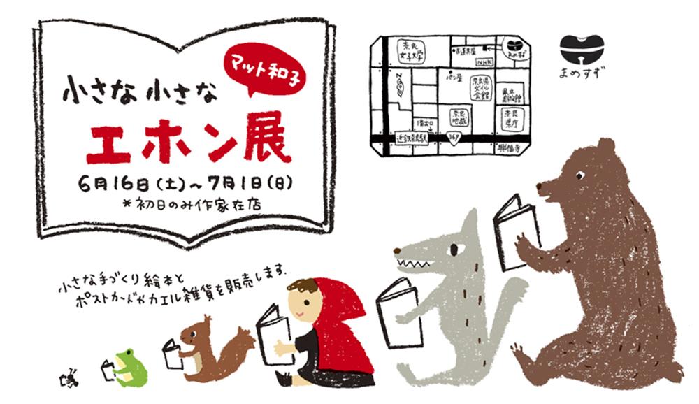 小さな小さな エホン展 まめすず (奈良) 2012--マット和子