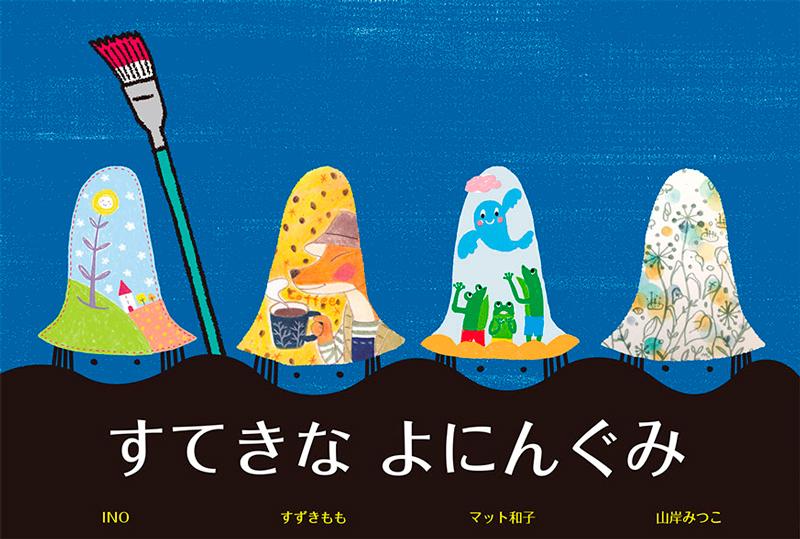 すてきなよにんぐみメインイラスト--マット和子