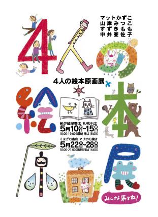 四人の絵本原画展