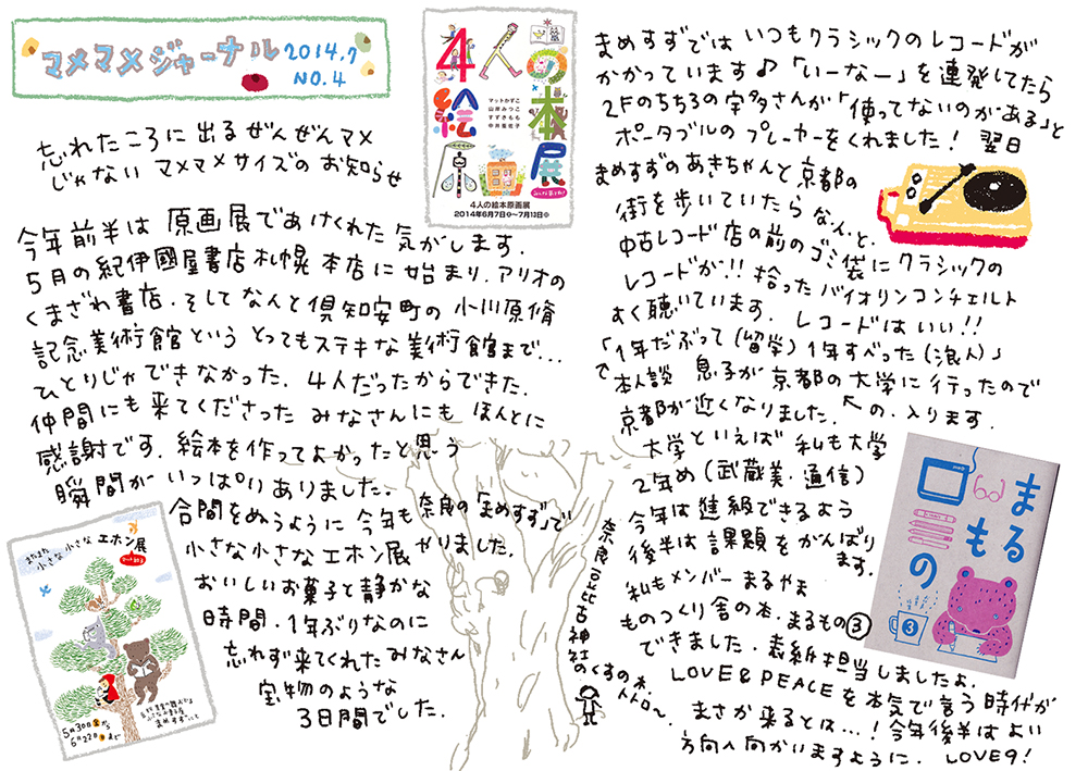 まめまめジャーナルNo.4