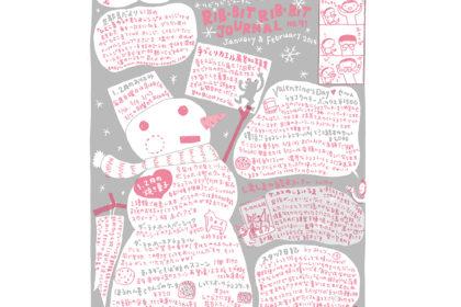 リビリビジャーナル2014年1-2月号