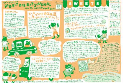 リビリビジャーナル2014年3-4月号
