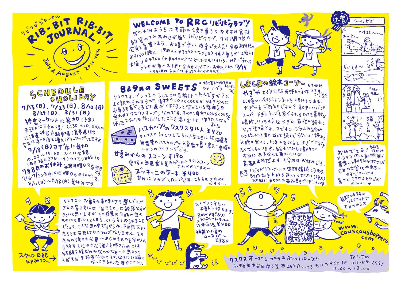 リビリビジャーナル2014年7-8月号