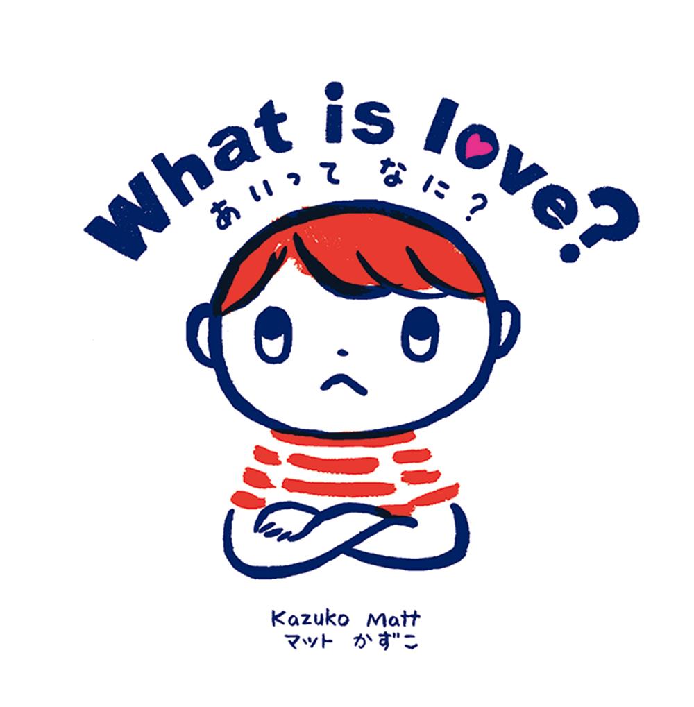 what is love--マット和子